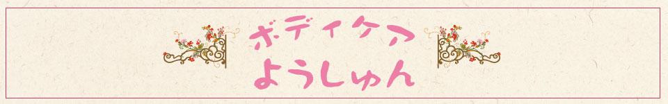ボディケア陽春(ようしゅん)は新潟県三条市の「水野式リフレクソロジー」を体験できるお店です。
